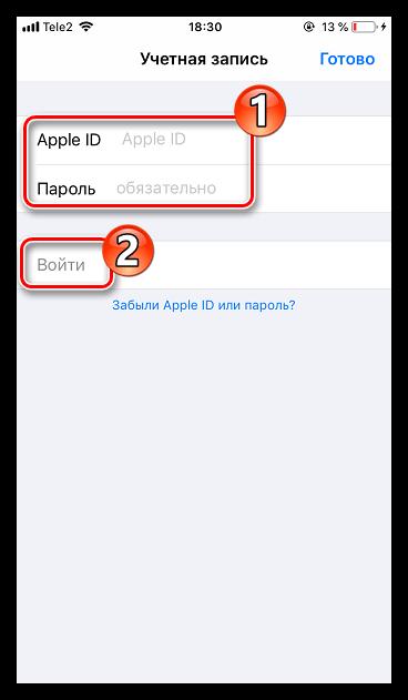 Вход в Apple ID в App Store на iPhone
