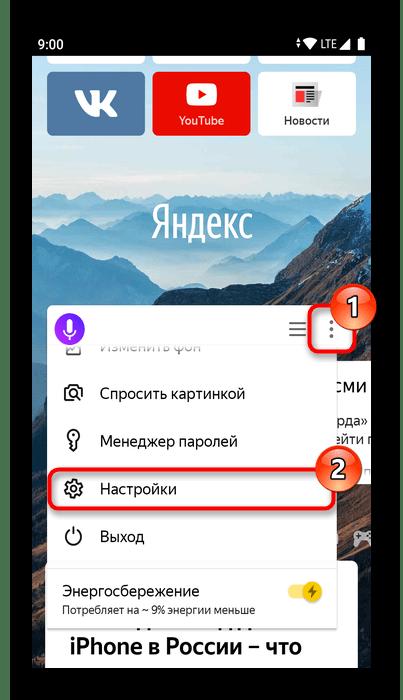 Вход в меню настроек мобильного Яндекс.Браузера
