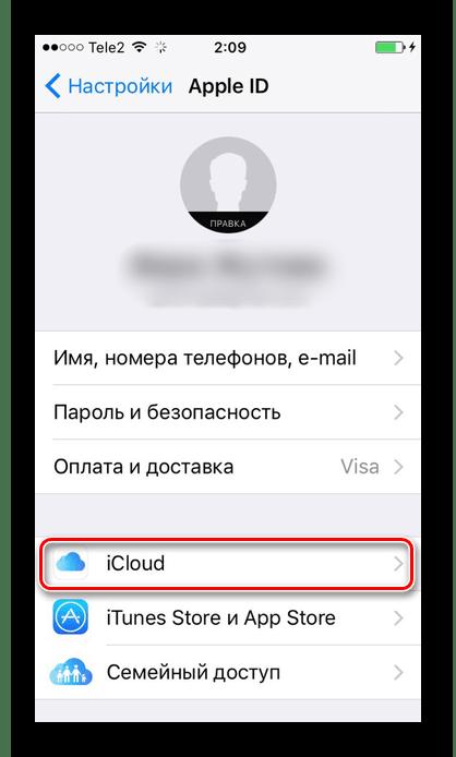 Вход в настройки iCloud на iPhone для просмотра наличия резервной копии данных