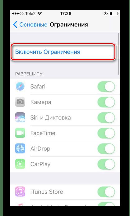 Включение функции Ограничения на iOS 11 и ниже iPhone