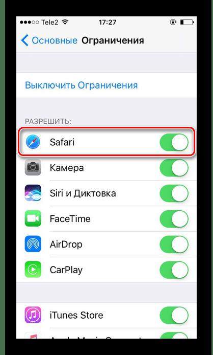 Включение отображения приложения на рабочем пространстве iPhone