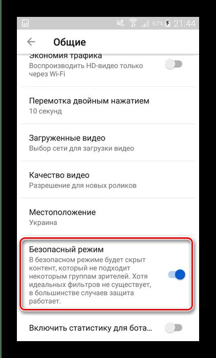 Включить безопасный режим в настройках YouTube для скрытия контента от ребёнка на смартфоне Android