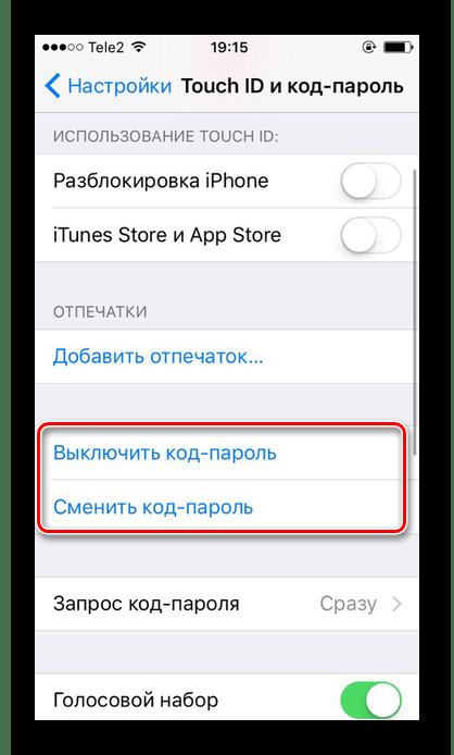 Возможность отключения или смены кода-пароля на iPhone