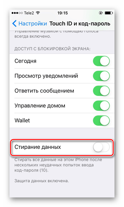 Возможность включения функции стирания всех данных при неверном вводе пароля более 10 раз на iPhone