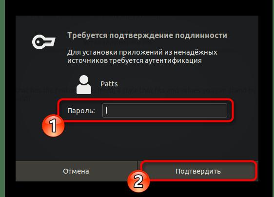 Ввести пароль учетной записи Ubuntu