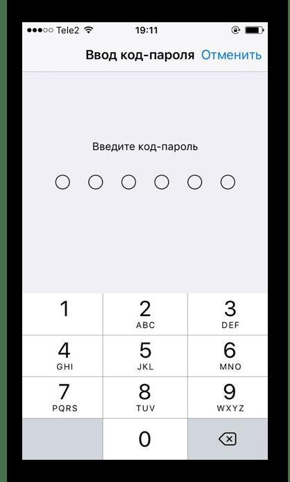 Ввод кода-пароля для доступа к настройкам iPhone