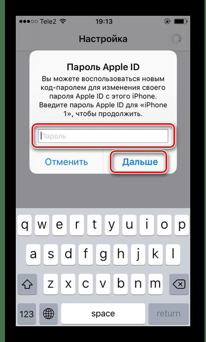 Ввод пароля от учетной записи Apple ID для подтверждения настроек кода-пароля на iPhone
