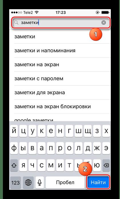 Ввод в строку поиска слова Заметки и нажатие по кнопке Найти для дальнейшего скачивания на iPhone