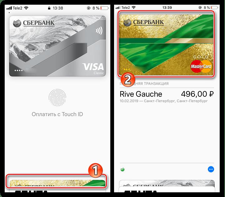 Удаление карты из Apple Wallet на iPhone