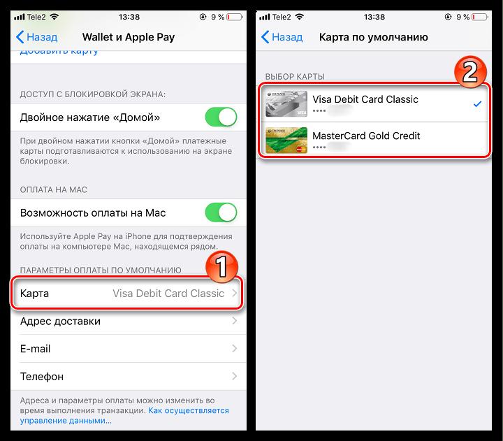 Выбор карты по умолчанию в Apple Pay на iPhone