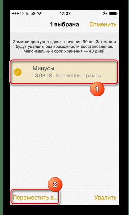 Выбор нужной заметки и нажатие на кнопку Перестить в для восстановления данных на iPhone