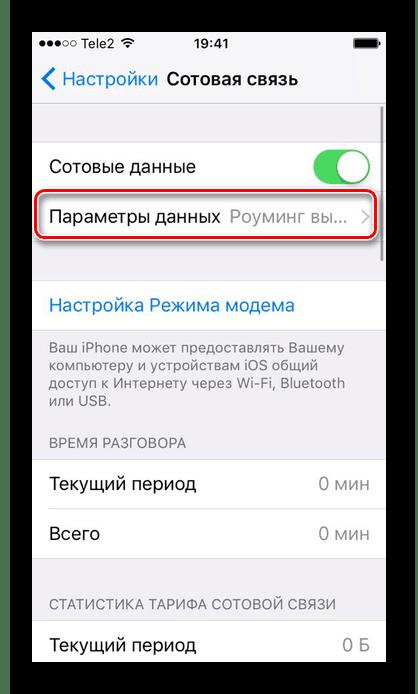 Выбор параметров данных для переключения между различными видами мобильной связи на iPhone