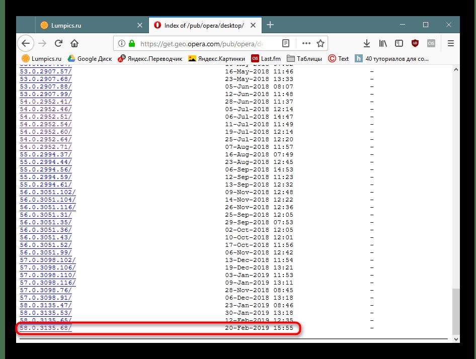 Выбор последней версии Opera в FTP