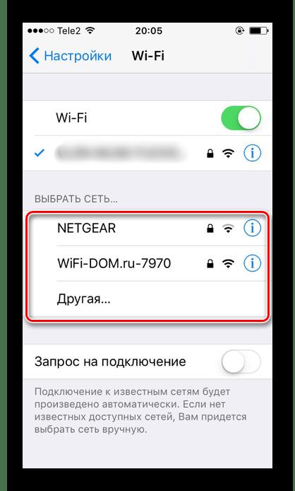 Выбор сети к которой пользователь хочет подключиться на iPhone