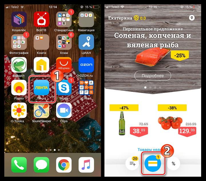 Выбор скидочной карты в приложении Лента на iPhone