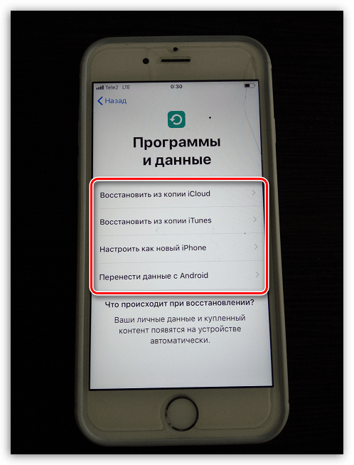 Сброс iPhone до заводских настроек
