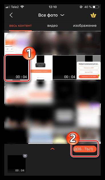 Выбор видеоролика в приложении VideoShow на iPhone