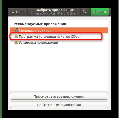 Выбрать приложение для открытия пакета в Ubuntu