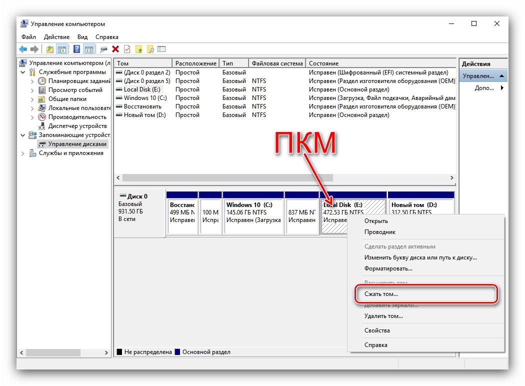 Выбрать сжатие тома для устранения проблем с расширением тома на Windows 10