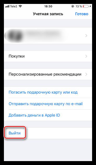 Выход из Apple ID в App Store на iPhone