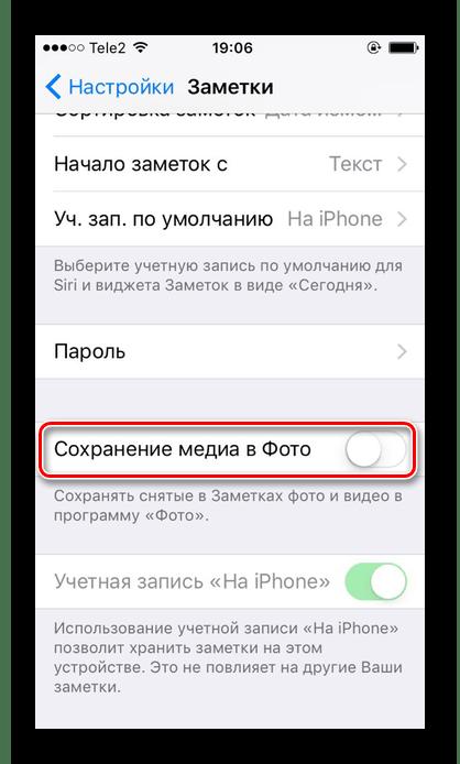 Выключение функции Сохранение медиа в Фото в настройках iPhone для установки пароля на фотографии в Заметках