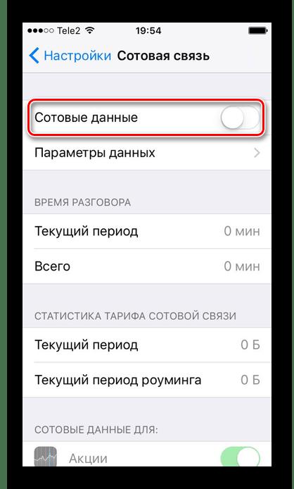 Выключение параметра Сотовые данные в настройках iPhone