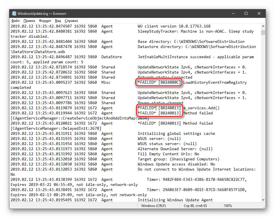 Выявление ошибок в операциях обновления в тесктовом файле журнала Windows 10