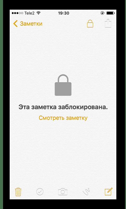 Заблокированная заметка в приложении на iPhone