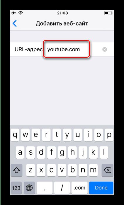 Заблокировать Ютуб от ребёнка на iPhone методом ограничения сайтов