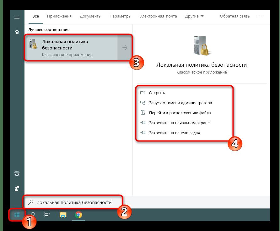 Запуск локальной политики безопасности через Пуск в Windows 10