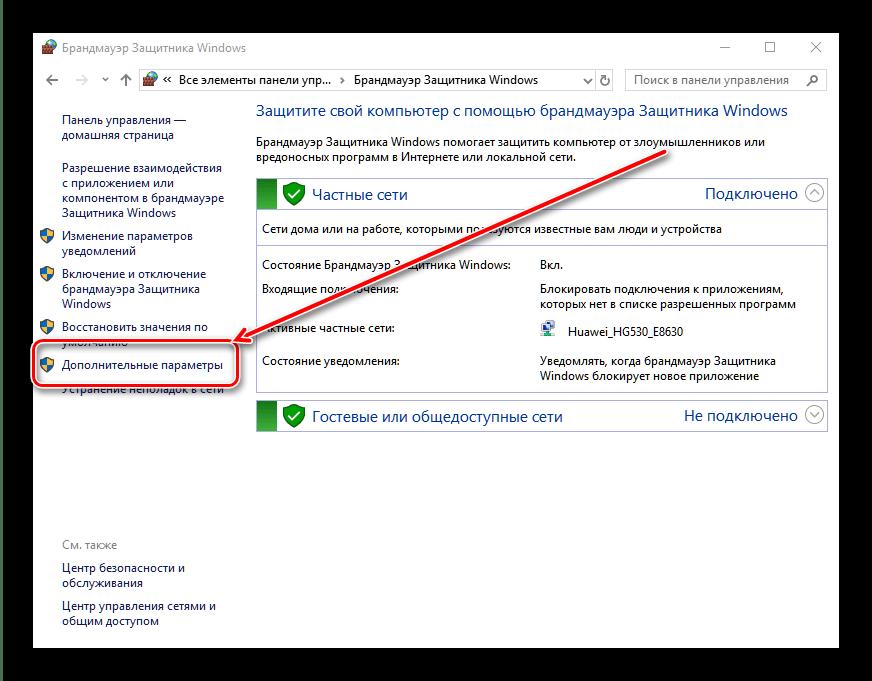 Запустить параметры брандмауэра для открытия портов в Windows 10