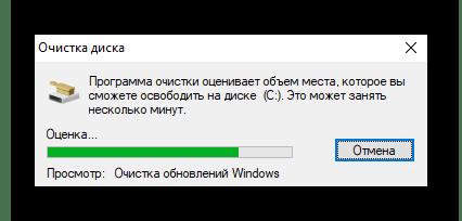 Анализ доступных для удаления файлов через утилиту Очистка диска в Windows 10