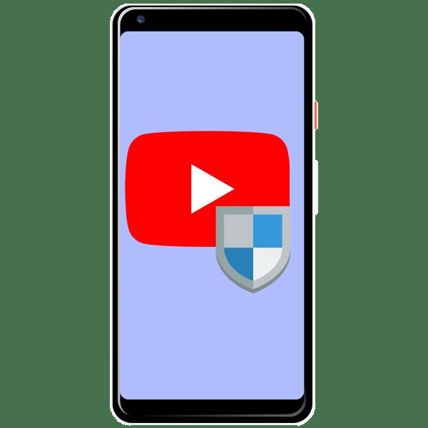 как заблокировать youtube от ребёнка на телефоне