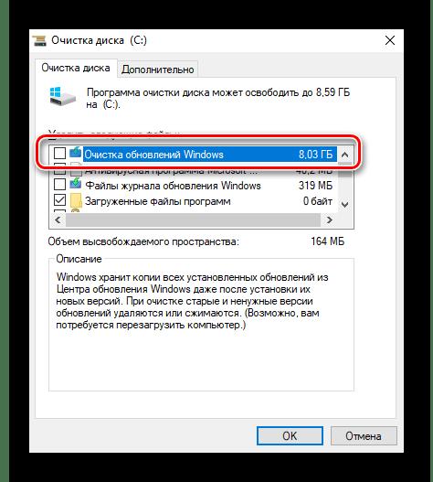 Очистка папки WinSxS в Windows 10 через утилиту Очистка диска