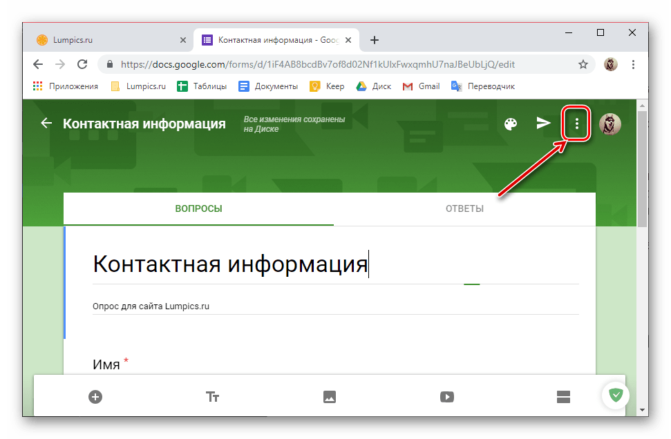 открыть меню сервиса Google Формы в браузере Google Chrome