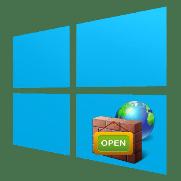 открыть порты в брандмауэре windows 10