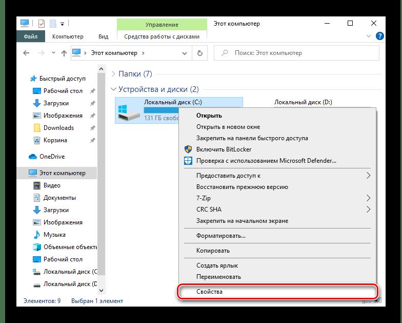 Переход в Свойства Локального диска С для запуска утилиты Очистка диска и очистки папки WinSxS в Windows 10