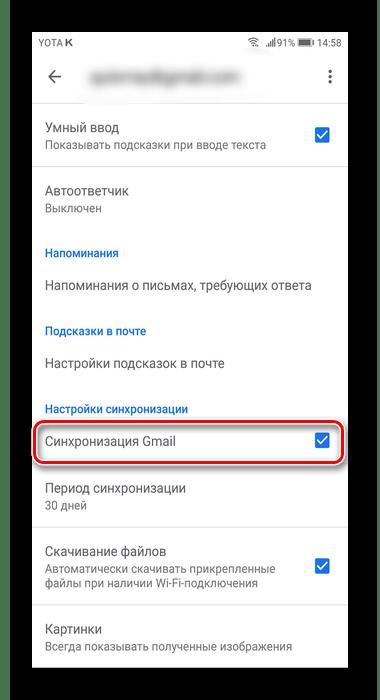 Активация функции синхронизации в приложении Gmail на Android