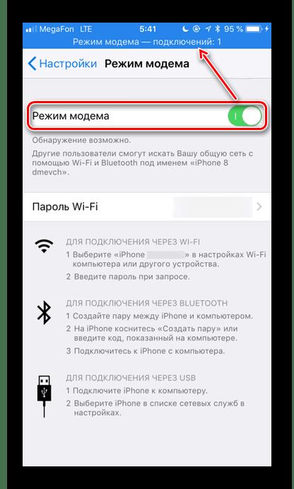 Активация и просмотр списка подключений на iPhone