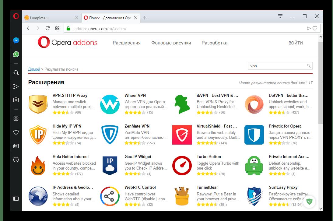 Дополнения VPN для браузера Opera в фирменном магазине расширений