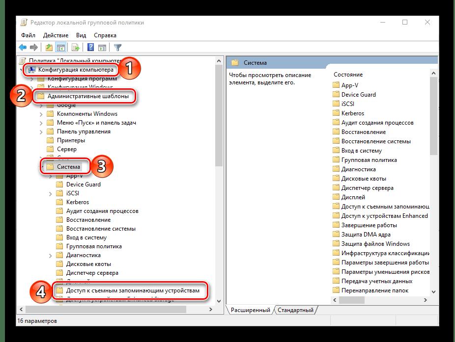 Доступ к запоминающим съемным устройствам в Windows