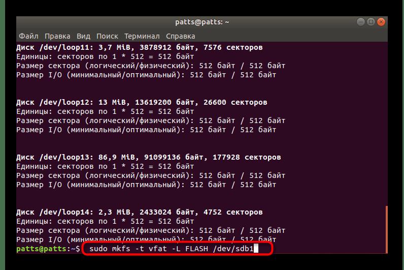 Как отформатировать в убунту флешку. Ubuntu: форматирование USB флешки в NTFS