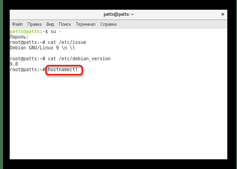 Использование команды hostnamectl для определения версии Debian