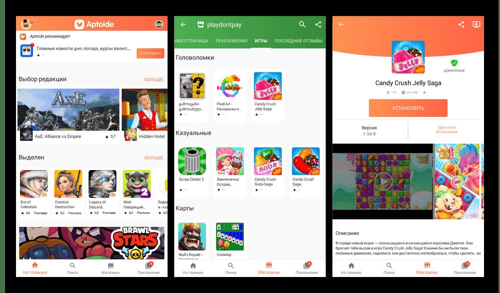Использование приложения Aptoide на Android