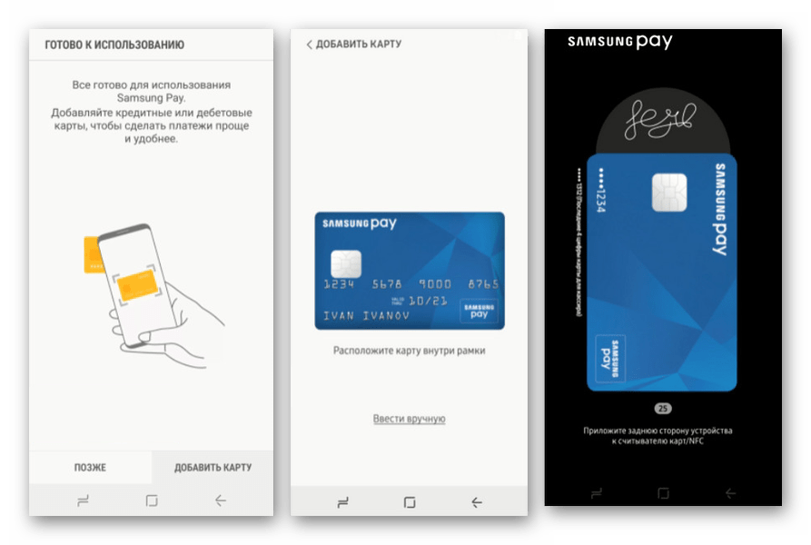 Использование приложения Samsung Pay на Android