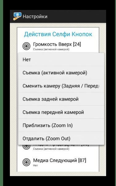 Изменение кнопок селфи-палки в SelfiShop Camera на Android