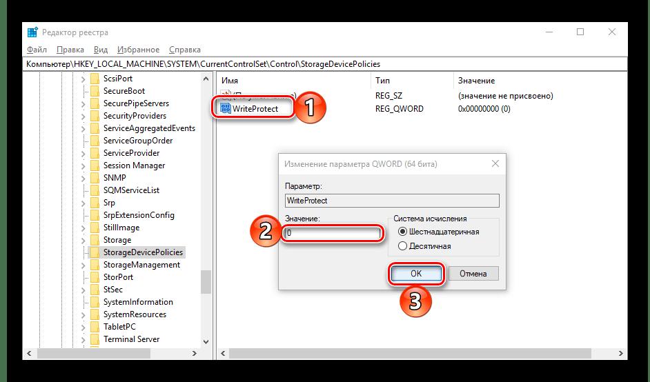 Изменение значения параметра реестра для снятия защиты от записи с карты памяти