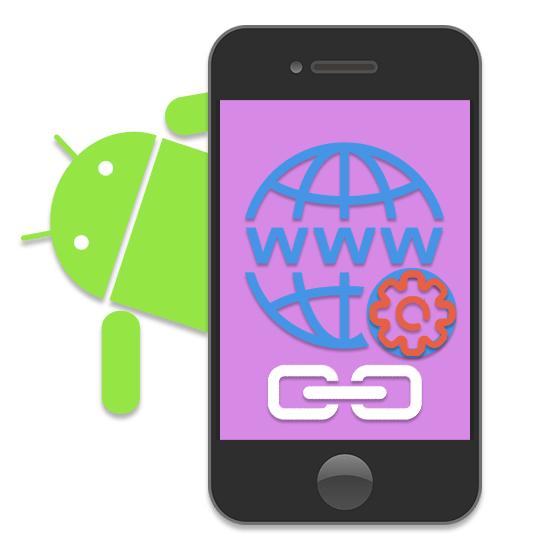 79cffd2757fb6 Как настроить интернет на Андроиде