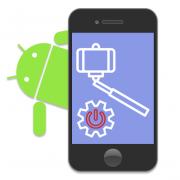 Как настроить селфи-палку на Андроид