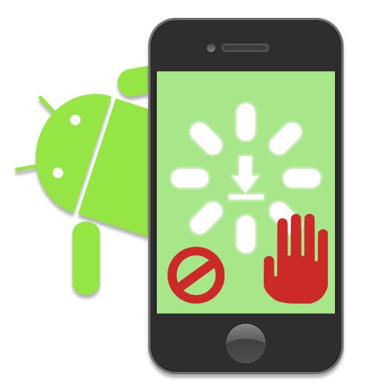 Как остановить загрузку на Андроиде